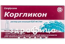 Коргликон д/ин 0.06% 1мл №10