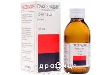 Пакселадин сироп 10 мг/5 мл фл. 125 мл №1 від сухого кашлю