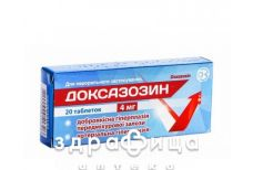 Доксазозин таб 4мг №20 - таблетки от повышенного давления (гипертонии)