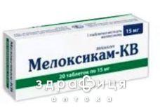 Мелоксикам-КВ таб 15мг №20