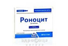 Роноцит р-р д/ин 500мг/4мл 4мл №5