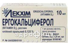 Ергокальциферол (вiт д2) р-н олiйн 1,25мг/мл 10мл