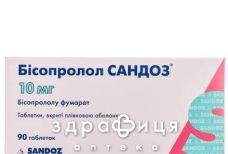 Бiсопролол сандоз таб в/о 10мг №90 (15х6) - таблетки від підвищеного тиску (гіпертонії)