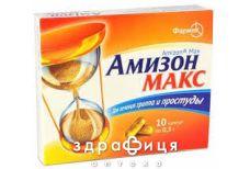 Амiзон макс капс 0,5г №10