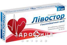 Ливостор таб п/о 20мг №30 для снижения холестерина