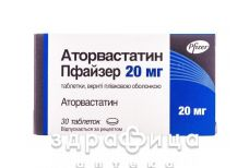 Аторвастатин пфайзер табл. в/плiвк. обол. 20 мг блiстер №30
