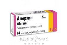 Алерзин табл. в/о 5 мг блiстер №14