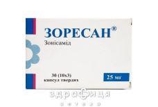 Зорексан капс 25мг №30 таблетки від епілепсії