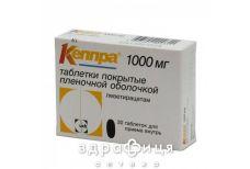 Кеппра таб в/о 1000мг №30 (10х3) бл таблетки від епілепсії