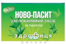 Ново-пасит таб в/о №30 (3х10) бл