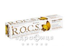 Зубная паста Rocs (Рокс) кофе и табак 75г