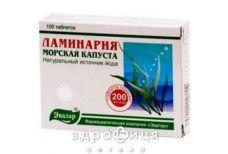 Ламинария таб 0,2г №100 для щитовидной железы
