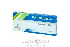 Паноцид 40 табл. в/о кишково-розч. 40 мг №30 таблетки від гастриту