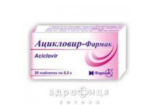 Ацикловiр-фармак табл. 0,2 г №20