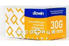 Голка д/приц-ручки diawin g30 (0.30х8мм) №100