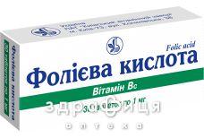Фолиевая к-та таб 1мг №30