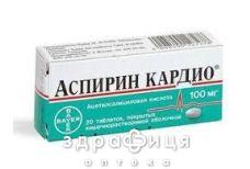 Аспiрин кардiо табл. в/о кишково-розч. 100 мг №56