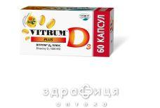 Вiтрум д3 плюс капс №60 вітамін Д (D)