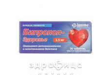 Бiпролол-здоров'я таб в/о 2,5мг №30 - таблетки від підвищеного тиску (гіпертонії)