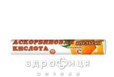 Аскорбиновая к-та с глюкозой апельсин таб 3г №10