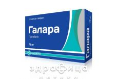 Галара капс 75мг №14 таблетки від епілепсії