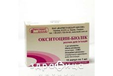 Окситоцин-биолек р-р д/ин 5ме/мл 1мл №10