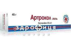 Артрокол гель 25мг/г 45г