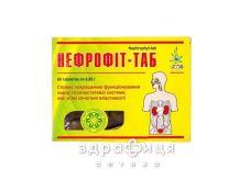 Нефрофiт-таб таб 0,85г №60