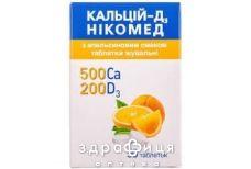 Кальций-Д3 Никомед таб жев с апельс вкус №50 кальция