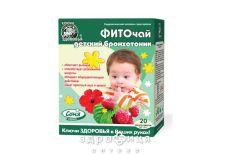 Фиточай ключи здоровья детский бронхотоник 1,5г №20