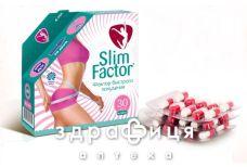 Slim factor капс №30