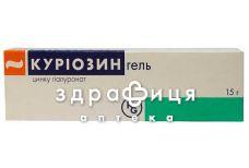 Курiозин гель туба 15 г