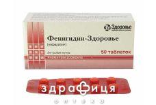 Фенiгiдин-здоров'я таб 10мг №50