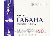 Габана капс 150мг №20 таблетки від епілепсії