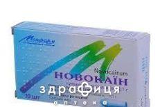 Новокаин супп 0.1г №10 мазь, свечи от геморроя