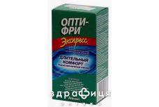 Опти-фри экспресс р-р д/контактных линз 120мл