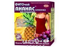 """Фiточай """"ключi здоров'я"""" 1,5 г фiльтр-пакет """"ананас/журавлина (д/схудн.)"""" №20"""