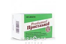 Простамед таб №120 от простатита
