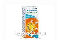 Флавірін сироп д/дітей 100мл Протизастудні препарати для дітей