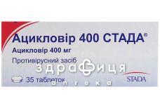 Ацикловiр 400 стада таб 400мг №35 (5х7)  від герпесу