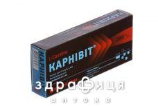 Карнивит р-р д/ин 200мг/мл 5мл №5