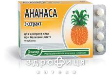 Ананасу екстракт таб 0,25г №40 препарати для лікування ожиріння