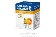 Кальцiй-д3 нiкомед з апельсиновим смаком таб жув №20