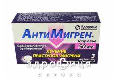 Антимiгрен-здоров'я таб в/о 50мг №3 (3х1) таблетки від головного болю
