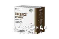 Ліводінол капс 520/550мг №60 гепатопротектори для печінки