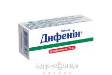 ДИФЕНIН таб 0,117г №60 (10х6) таблетки від епілепсії