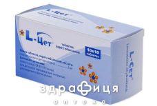 L-цет табл. в/о 5 мг №100 (10х10) бл