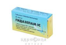Гидазепам IC таб сублингвал 0,02г №20 успокоительные таблетки