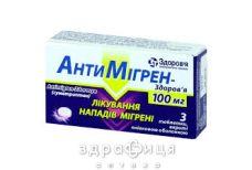 Антимiгрен-здоров'я табл. в/о 100 мг блiстер №3 таблетки від головного болю