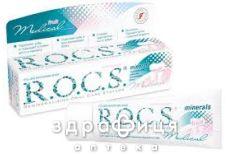 Зубная паста Rocs (Рокс) медикал минералс фрут гель 45г